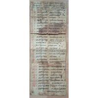 Рукопись старообрядческая столбец