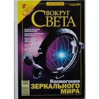Журнал Вокруг света #6-2006