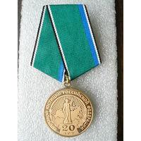 Медаль юбилейная. Мировой юстиции Российской Федерации 20 лет. 1999-2019. Суд судья. Томпак.