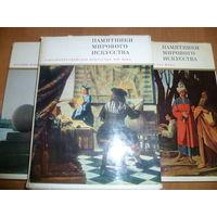 3 тома из серии Памятники мирового искусства