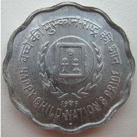 Индия 10 пайс 1979 г. Международный год детей (g)