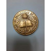 Золотая школьная медаль. Погоня. 1991-1995 гг.