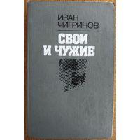 СВОИ И ЧУЖИЕ.  Иван Чигринов