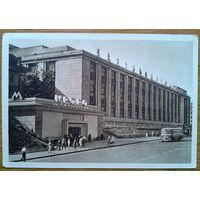 Москва. Государственная библиотека им.Ленина. 1947 г. Чистая.