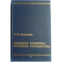 Внешняя политика русского централизованного государства (вторая половина XV века)