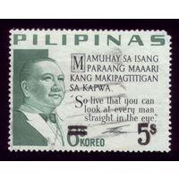 1 марка 1968 год Филиппины 843