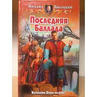"Высоцкий М. ""Последняя баллада"""