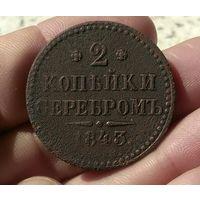 2 копейки серебром 1843 г хорошая