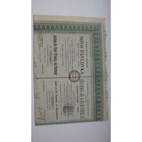Акция ( Облигация ) НОВО - ПАВЛОВКА каменноугольное и ... общество (донецкий бассейн) 1898 г