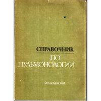 Справочник по пульмонологии / Н.В.Путов и др.- Л.:Медицина.- 1987.-224 с.
