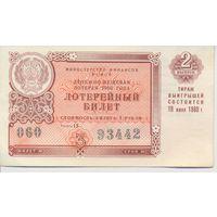 Лотерея 1960 год,  тираж 2