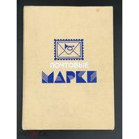 Альбом для марок (кляссер). Ф-ка Малыш. Размер 300х218х30 мм, 8 полос 20стр.