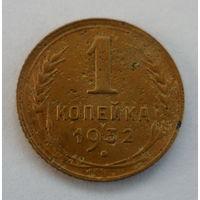 СССР 1 копейка 1932