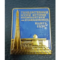 Музей истории космонавтики. Калуга. 1976