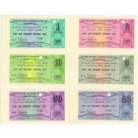 Отрезные чеки СССР, БВТ 1,2,5,10,20,50 копеек 1, рубль 1979 год, (7 штук )