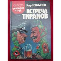 Кир Булычев Встреча тиранов