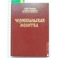 Чернобыльская молитва / Светлана Алексиевич + Автограф автора.