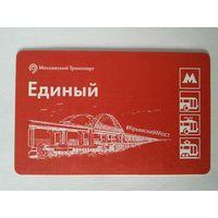 Проездной билет, Единый, Москва (Крымский мост)