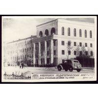 Хабаровск Пединститут