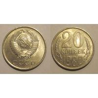 20 копеек 1980 aUNC
