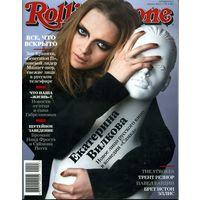 БОЛЬШАЯ РАСПРОДАЖА! Журнал Rolling Stone #апрель 2011