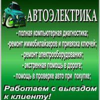 Автоэлектрик в Минске!!!