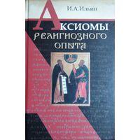И. А. Ильин. Аксиомы религиозного опыта