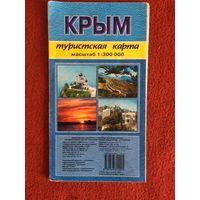 Крым. Туристская карта . Масштаб 1:300000