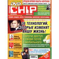 Chip #3-2008 + DVD