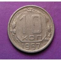 10 копеек 1957 года СССР #06