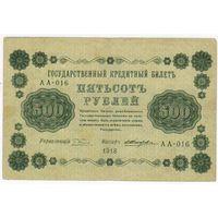 500 рублей 1918 год  серия АА 016 Пятаков Жихарев
