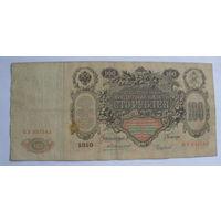 100 рублей 1910