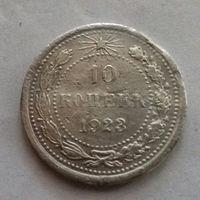 10 копеек 1923, 1922 г., серебро
