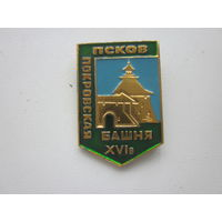 Значок ПСКОВ.
