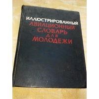 Иллюстрированный авиационный словарь для молодежи