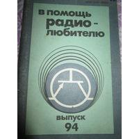 В помощь радиолюбителю 94