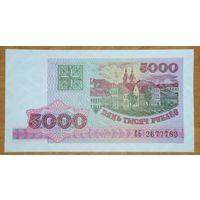 5000 рублей 1998 года, серия СБ - UNC