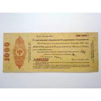 1000 рублей 1919г Омск