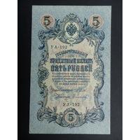 5 рублей 1909 года  Шипов-Софронов УА-192 (Советы)