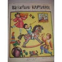 Детский юмористический Журнал Веселые картинки февраль 1988г