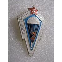 Знак. Спортсмен-парашютист 2 разряд (2)