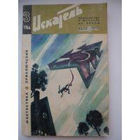 """""""Искатель"""" 1966 - 3 приложение к журналу """"Вокруг света"""". Фантастика. Приключения"""
