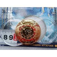 Гороскоп Знаки зодиака (12 для мужчин и 12 для женщин) монеты в капсуле с открыткой или 2 рубля без