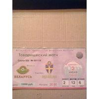 2010  билет с матча БЕЛАРУСЬ--ШВЕЦИЯ