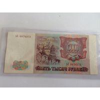 5.000 рублей РФ образца 1993 года (БЕЗ МОДИФИКАЦИИ), серия АЛ (АЛ 0874372)