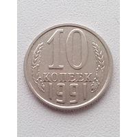 10 копеек 1991 год (м)