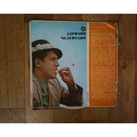 Звуковой журнал Кругозор-4\1970