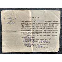 Справка о службе в в/ч 56011. Магадан. 1958 г.