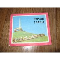 Буклет Курган Славы