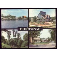 1981 год Бирштонас